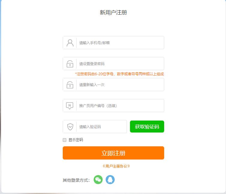 在注册页面填写注册信息.png
