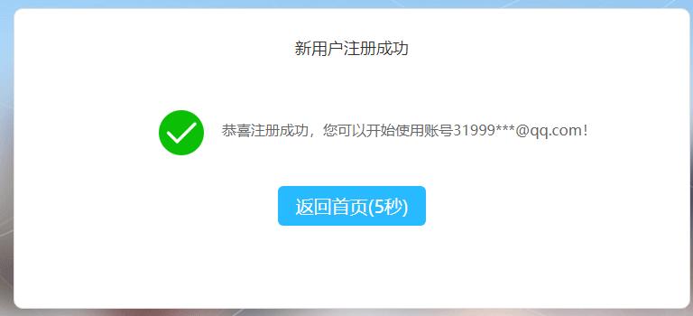 注册成功.png