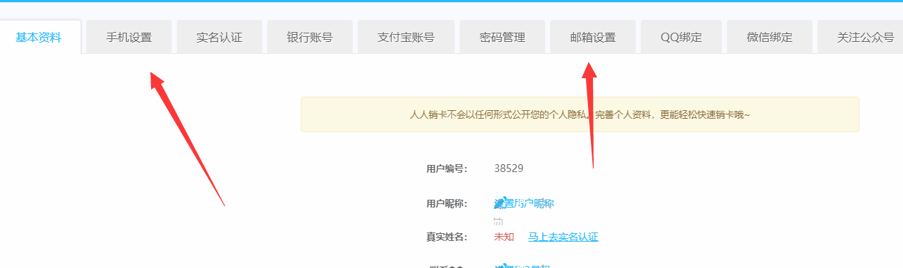 资料管理页面.png